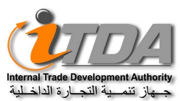 Internal Trade Development Authority